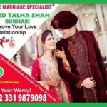 dosri shadi ka msla pasand ki marriage ki problem   0331 9879098