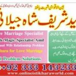 Ap ki har pareshani ka hall qurani istkhara k zariye...contact 00923331432333