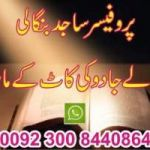 kabbalaha jadu for love marriage in uk
