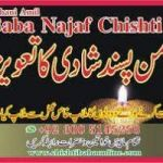 EMERGENCY WAZIFA TO GET LOST THING,