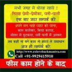 Intercast Love Marriage Problem Specialist Babaji +919929415910