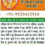 Family Problem Solution +919929415910?? BAba Ji