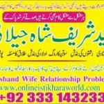 Divorce Problems Solutions wazifa for huband wife pyar mohabbat