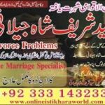 Rohani ilaj by taweezat, wazaif Husband wife problems solutions