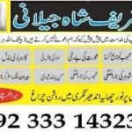 online istikhara,online istikhara shadi,online shadi,online wife and husband problem