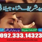 black magic specialist in lahore rea amilbaba in karachi black magic