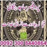 black magic removal expert in lahore