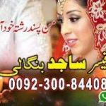 zaicha for love marriage in uk