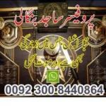 kala jado for love marriage in uk,