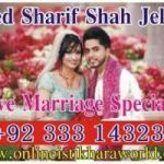 manpasanad shadi london | shadi ka wazifa | love problems 00923331432333 |