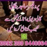 zaicha for love marriage in uk,