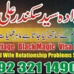 Divorce problem solutions,Dua e istikhara