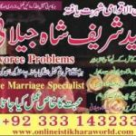 0092 3331432333 Real Black magic removel>Kala jadu expert Kala ilm 0nline