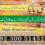 husband wife love,love marriage specialist