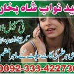 zaicha for love marriage in uk +923334227304
