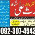 england manpasand shadi,manpasand shadi uk,love marriage shadi,online istikhara +923074543457