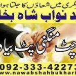 istikhara usa,love marriage shadi +923334227304