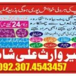 manpasand shadi usa +923074543457