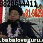 (*7-8-6*)``iNtErCaSt LoVe MaRrIaGe +91-9829644411  LoVe BaCk ...