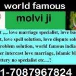 mantra for love marriage $$ +91-7087967824 %% SPECIALIST molvi ji
