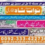 love marriage,love marriage problem solution,love marriage problem solution baba+923334227304