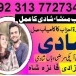 online istikhara  +92 313-7727346 black magic & love marriage specilaist amila