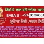 Online__91-9549010351~love break up problem solution  baba ji in Jamshedpur