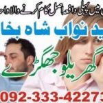 Love marriage shadi specialist United States +923334227304