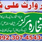 online black magick removal +923074543457