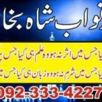 black magic spell +923334227304