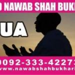 best wazifa for love marriage +923334227304