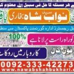 online manpasand shadi uk,online husband and wife problem +923334227304