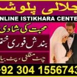 black magic remove from rohani astrology  +92 3041556743