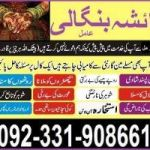 black magic specialist astrologer pakistan dubai no 1 amila zaisha bangali +92 331 9086619
