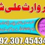 +*+ Love Vashikaran Done By > Black Magic Specialist { Bangali Baba Ji +923074543457