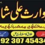 Black magic specialist in Pakistan in USA, UK.+923074543457
