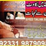 wazifa for ex girlfriend/boyfriend back   0331 9879098