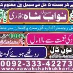 Istikhara for love marriage in UK +923334227304