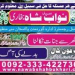 Love marriage problem solutions,love and marriage, Online istikhara,online istikhara services,Online istikhara center+923334227304
