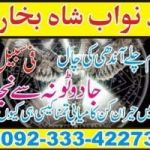 Online istikhara center, Online Husband and wife problem +023334227304
