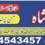 Black maick removal,husband and wife problem ,wazifa shadi,rohani istikhara specialist,Love marriage specialist +923074543457