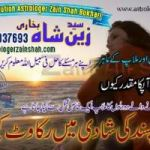 wazifa for love marriage in islam