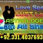 wazifa for marriage from loved ones