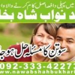 wazifa for marriage from loved ones +923334227304