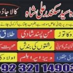 Manpasand shadi south africa,Manpasand shadi dubai, Love marriage south africa,love marriage in dubai