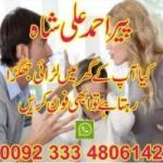 Istikhara for love marriage in UK