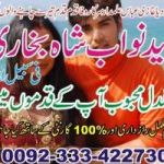 Husband- wife love Relationship problem solution +923334227304