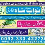 zaicha for love marriage in uk,zaicha for love marriage in uk,zaicha for love marriage in uk+923334227304