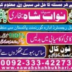 LOVE SPELL AND MARRIAGE ISSUE MAMA SISTER ANINA +923334227304