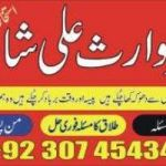 Intercast Love Marriage Specialist^^+923074543457